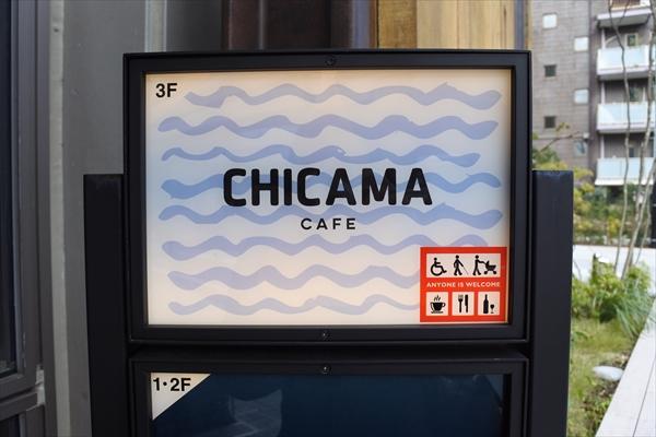 二子玉川 CHICAMA