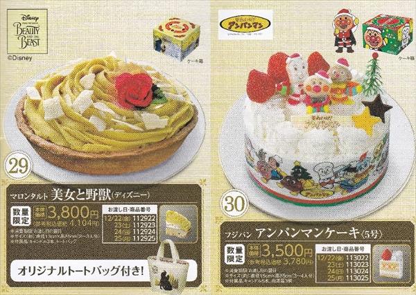 西小山 クリスマスケーキ