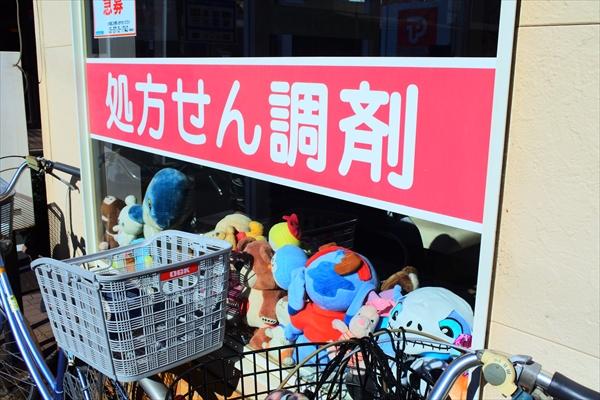サエグサ調剤薬局 碑文谷店