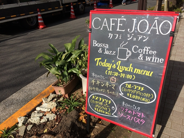 カフェ ジョアン