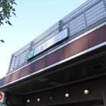 ホテル雅叙園東京 アクセス