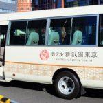 ホテル雅叙園東京 バス