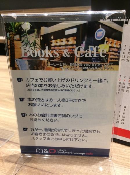 未来屋書店 碑文谷