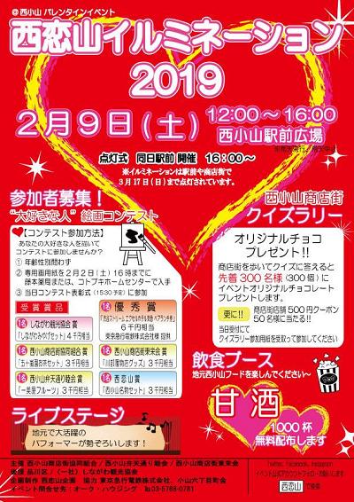 西恋山イルミネーション 2019