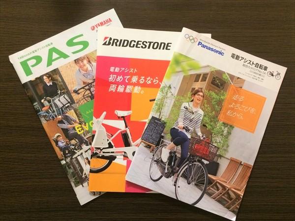 電動アシスト自転車 選び方