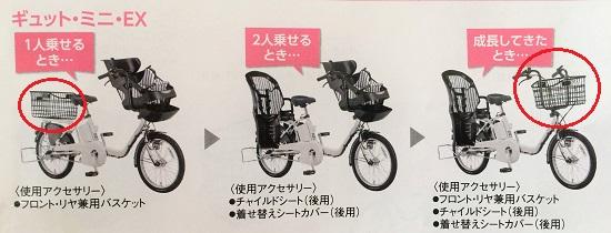 電動自転車 一緒に買ったもの