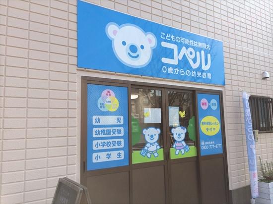 幼児教室 コペル 武蔵小山