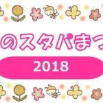 春のスタパまつり 2018