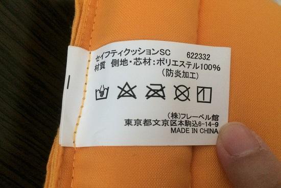 防災頭巾 洗濯方法