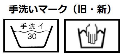 防災頭巾 手洗い