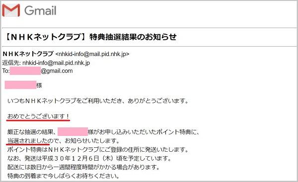 NHKネットクラブ プレミアム会員