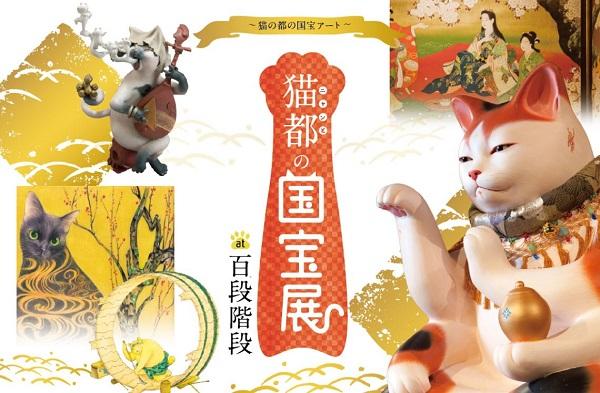 目黒雅叙園 猫都の国宝展