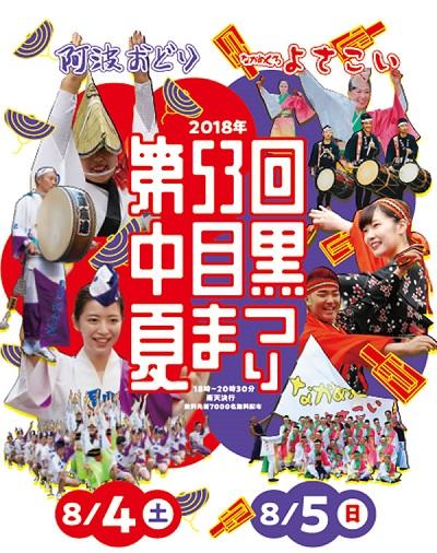中目黒 夏祭り 2018