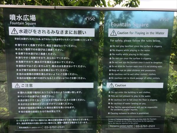 二子玉川 ライズ 噴水広場