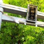熊野神社 自由が丘