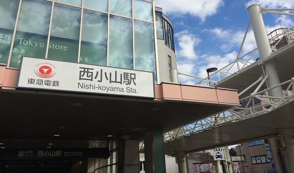 西小山 幼稚園