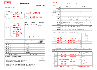 保育の利用申込書 記入例