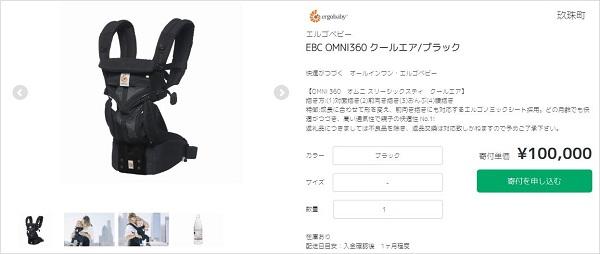 エルゴ オムニ360 クールエア 価格