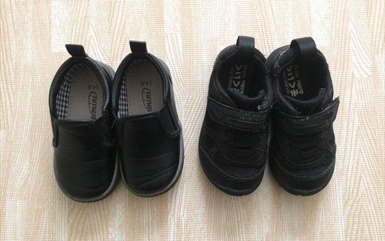黒い靴 名前つけ