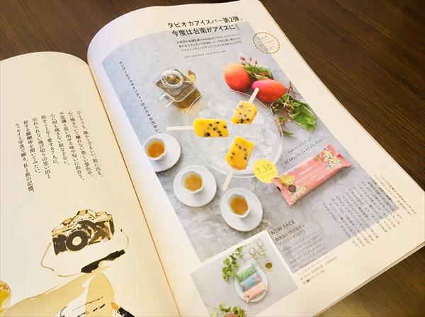 Hanako コラボ アイス