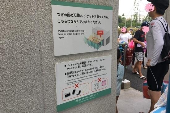 世田谷公園プール おむつ