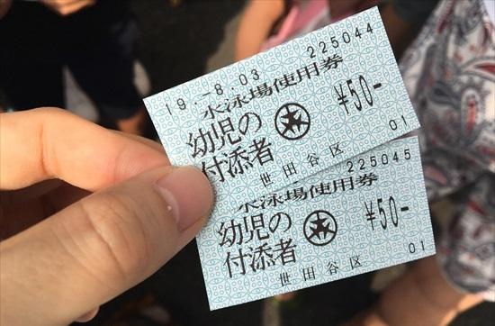 世田谷公園プール 値段