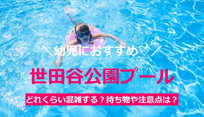 世田谷公園プール 幼児