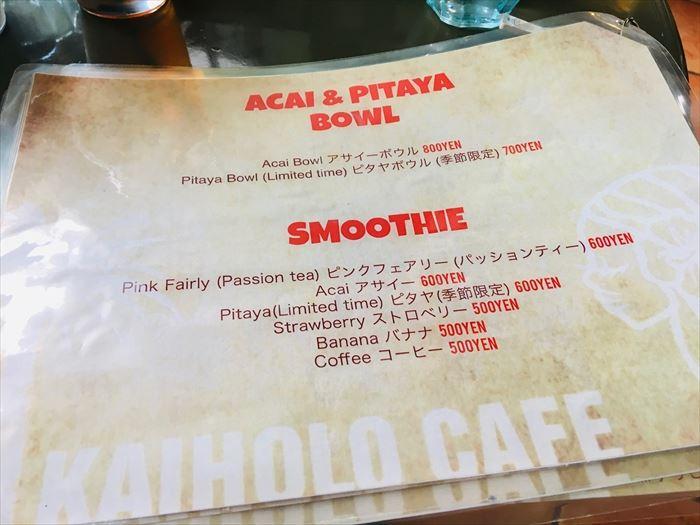 カイホロカフェ メニュー