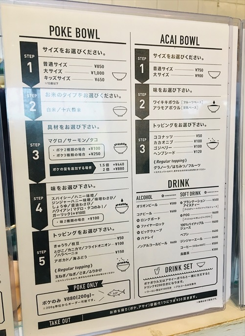 808 poke bowls okinawa