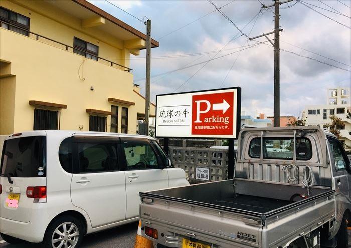 琉球の牛 駐車場