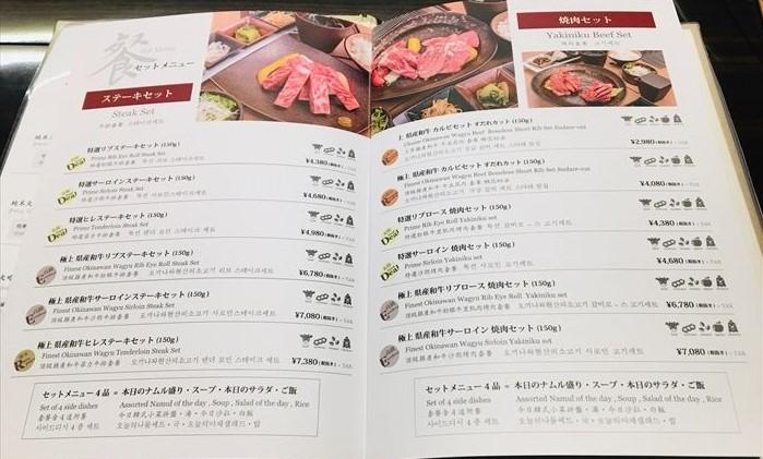 琉球の牛 メニュー