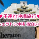シェラトン沖縄サンマリーナリゾート ブログ