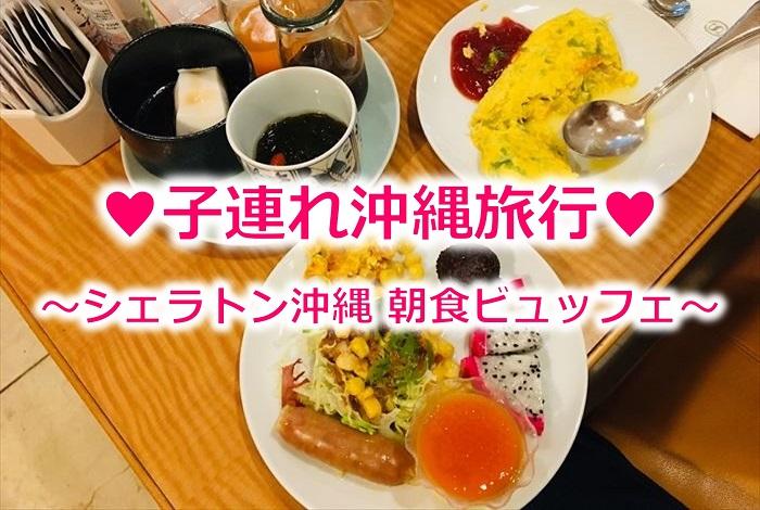 シェラトン沖縄 朝食