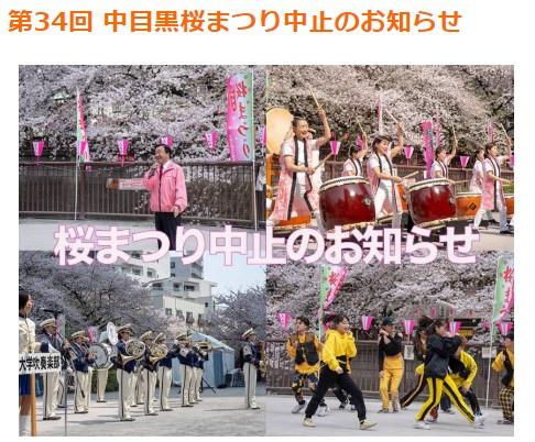 中目黒 桜まつり 2020