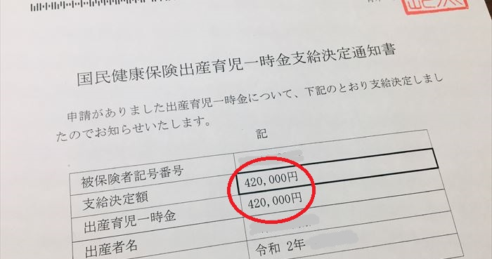 昭和大学病院 出産費用