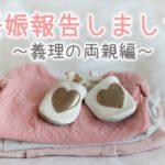 妊娠報告 義両親