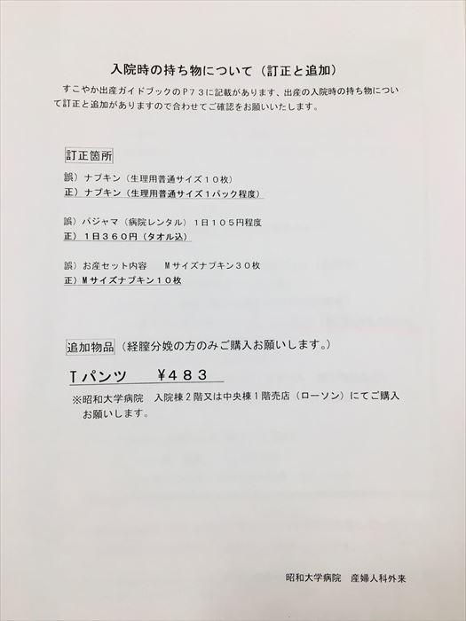昭和大学病院 出産 持ち物