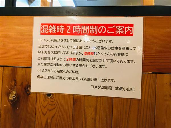 コメダ珈琲 武蔵小山