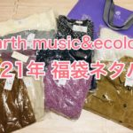 earth music&ecology 福袋 2021 ネタバレ