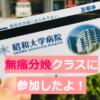 昭和大学病院の無痛分娩クラスに行ってきた!内容や費用など