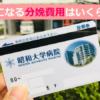 昭和大学病院 産婦人科の分娩費用と出産にかかる料金一覧