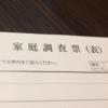 幼稚園の家庭調査票の書き方を項目別に分かりやすくまとめました