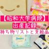 昭和大学病院での出産記録④入院準備の持ち物と支給品について