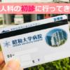 昭和大学病院 産婦人科の初診に行ってきた!料金がヤバイ件