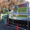 電車とバスの博物館の駐車場情報!周辺のコインパーキングや安い駐車場も