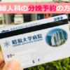 昭和大学病院の産婦人科に分娩予約をする方法