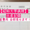 昭和大学病院でかかった出産費用の明細全部見せます!