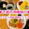 シェラトン沖縄の朝食ビュッフェ 画像たっぷり子連れ宿泊レポ!
