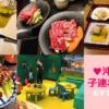 沖縄旅行の子連れディナー&夕食に良かったお店5つを紹介します!