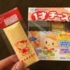 1歳の手づかみ食べが面倒臭い人におすすめしたい市販品3選!